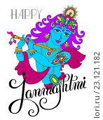 Купить «Бог Кришна с надписью happy janmashtm для индийского фестиваля», иллюстрация № 23121182 (c) Олеся Каракоця / Фотобанк Лори