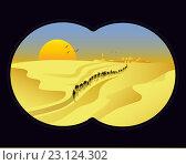 Взгляд в бинокль на караван идущий в город, в пустыне. Стоковая иллюстрация, иллюстратор Костенко Юлия / Фотобанк Лори
