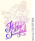 Купить «Рисунок бога Кришны с рукописными надписями happy janmashtm», иллюстрация № 23137954 (c) Олеся Каракоця / Фотобанк Лори