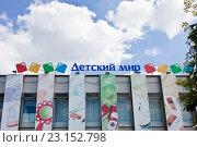 """Купить «""""Детский мир"""" в Москве», фото № 23152798, снято 24 июня 2016 г. (c) Victoria Demidova / Фотобанк Лори"""