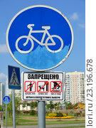 Купить «Разрешающий дорожный знак для велосипедистов и запрещающие знаки в парке имени Артёма Боровика в Марьине в Москве», эксклюзивное фото № 23196678, снято 23 июня 2016 г. (c) lana1501 / Фотобанк Лори