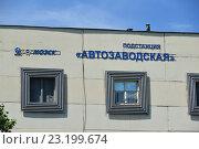 Купить «Электрическая подстанция (ПС) № 536 «Автозаводская» на проспекте Андропова в Даниловском районе в Москве», эксклюзивное фото № 23199674, снято 29 июня 2016 г. (c) lana1501 / Фотобанк Лори