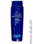 Купить «Гель-душ для волос и тела Bielita for Men», фото № 23207214, снято 2 июля 2016 г. (c) Игорь Кутателадзе / Фотобанк Лори