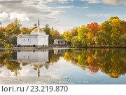 Купить «Турецкая баня, павильон в Екатерининском парке в Царском Селе, Санкт-Петербург», фото № 23219870, снято 20 августа 2015 г. (c) Anna P. / Фотобанк Лори