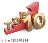 Купить «Золотой знак топ-10 и красная лестница», иллюстрация № 23240894 (c) Маринченко Александр / Фотобанк Лори