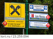 Купить «Дорожный указатель на Садовническом проезде. Район Замоскворечье. Москва», эксклюзивное фото № 23259094, снято 14 июля 2016 г. (c) lana1501 / Фотобанк Лори