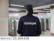 Купить «Сотрудник полиции на метрополитене», фото № 23264638, снято 16 июля 2016 г. (c) Victoria Demidova / Фотобанк Лори