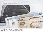 Купить «Квитанция за нарушение ПДД  и банкноты», фото № 23304698, снято 25 июля 2016 г. (c) Victoria Demidova / Фотобанк Лори