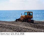 Купить «Трактор разравнивает галечный пляж», фото № 23312358, снято 2 июня 2016 г. (c) Вячеслав Палес / Фотобанк Лори