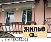 Купить «Объявление о сдаче жилья с доступом в интернет», эксклюзивное фото № 23312362, снято 2 июня 2016 г. (c) Вячеслав Палес / Фотобанк Лори