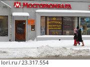 Купить «Москва, Мосгорломбард, улица Нижняя Красносельская зимой», эксклюзивное фото № 23317554, снято 17 января 2016 г. (c) Дмитрий Неумоин / Фотобанк Лори
