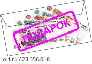 Купить «Деньги в конверте со штампом подарок», фото № 23356018, снято 22 февраля 2020 г. (c) Сергей Тихонов / Фотобанк Лори