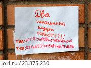 """Объявление """"два школьника ищут работу"""" (2016 год). Редакционное фото, фотограф Ирина Яровая / Фотобанк Лори"""