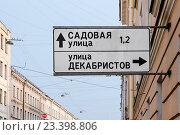 Купить «Дорожный знак с указателем направления», фото № 23398806, снято 19 декабря 2018 г. (c) Vladimir Sviridenko / Фотобанк Лори