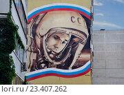 Купить «Рисунок с портретом Гагарина на стене дома в городе Щелково», фото № 23407262, снято 9 августа 2016 г. (c) Голованов Сергей / Фотобанк Лори