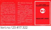 Членский билет ордена Ленина союз обществ красного креста и красного полумесяца СССР (лицевая сторона) Стоковая иллюстрация, иллюстратор Николай Емцев / Фотобанк Лори