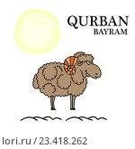 Иллюстрация к празднику Курбан Байрам. Стоковая иллюстрация, иллюстратор Назарова Мария / Фотобанк Лори