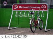 Купить «На велостоянке один не большой велосипед с красной рамой, хромированными крыльями у продуктового магазина», фото № 23424954, снято 13 августа 2016 г. (c) Александр Кузнецов / Фотобанк Лори