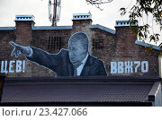 Купить «Портрет Жириновского с политической рекламой ЛДПР накануне выборов в Государственную Думу  18 сентября 2016 года», фото № 23427066, снято 22 августа 2016 г. (c) Светлана Колобова / Фотобанк Лори