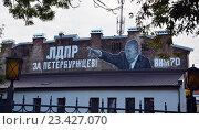 Купить «Портрет Жириновского с политической рекламой ЛДПР накануне выборов в Государственную Думу  18 сентября 2016 года. Лозунг: ЛДПР за Петербуржцев!», фото № 23427070, снято 22 августа 2016 г. (c) Светлана Колобова / Фотобанк Лори