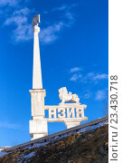 Купить «Стела на границе Европа-Азия», фото № 23430718, снято 14 марта 2015 г. (c) Евгений Ткачёв / Фотобанк Лори