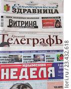 Купить «Газеты, издаваемые в Республике Крым», эксклюзивное фото № 23432618, снято 8 августа 2016 г. (c) Илюхина Наталья / Фотобанк Лори