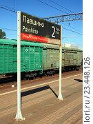 Купить «Второй путь на станции Павшино», эксклюзивное фото № 23448126, снято 28 августа 2016 г. (c) Игорь Веснинов / Фотобанк Лори