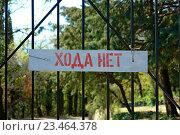 """Надпись """"Хода нет"""" на воротах в парк. Стоковое фото, фотограф Наталья Корзина / Фотобанк Лори"""
