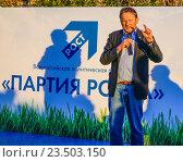 Купить «Кандидат в депутаты лидер «Партии роста» Борис Титов выступает на встрече с избирателями», эксклюзивное фото № 23503150, снято 18 августа 2016 г. (c) Виктор Тараканов / Фотобанк Лори
