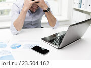 Купить «businessman with laptop and papers in office», фото № 23504162, снято 18 июня 2015 г. (c) Syda Productions / Фотобанк Лори