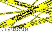 Купить «Интеллектуальная собственность. Желтая оградительная лента», иллюстрация № 23507886 (c) WalDeMarus / Фотобанк Лори