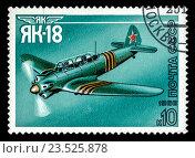 Купить «A stamp printed in the USSR show airplane Yak-18», фото № 23525878, снято 21 июля 2018 г. (c) FotograFF / Фотобанк Лори