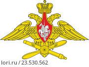 Купить «Средняя эмблема Воздушно-Космических сил (ВКС) России», иллюстрация № 23530562 (c) VectorImages / Фотобанк Лори