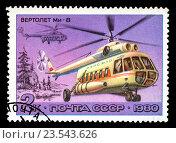 Купить «A stamp printed in USSR (Russia), shows helicopter Mi -8, series, circa 1980», фото № 23543626, снято 9 апреля 2020 г. (c) FotograFF / Фотобанк Лори