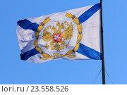Купить «Андреевский флаг на фоне голубого неба», фото № 23558526, снято 9 мая 2016 г. (c) Роман Рожков / Фотобанк Лори