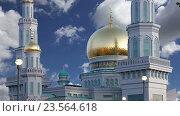 Купить «Московская соборная мечеть. Главная мечеть в Москвы», видеоролик № 23564618, снято 12 сентября 2016 г. (c) Владимир Журавлев / Фотобанк Лори