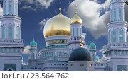 Купить «Московская соборная мечеть. Главная мечеть в Москвы», видеоролик № 23564762, снято 12 сентября 2016 г. (c) Владимир Журавлев / Фотобанк Лори