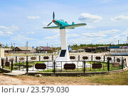 Купить «Макет самолёта «Аэрокобра» (англ. Bell P-39 Airacobra) на постаменте», фото № 23579030, снято 31 мая 2016 г. (c) Роман Фомин / Фотобанк Лори