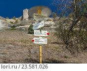 Купить «Информационный указатель около пещерного города Чуфут-Кале недалеко от Бахчисарая, Крым», фото № 23581026, снято 13 сентября 2016 г. (c) Наталья Гармашева / Фотобанк Лори