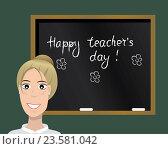 Купить «Открытка посвященная дню Учителя», иллюстрация № 23581042 (c) Анастасия Улитко / Фотобанк Лори