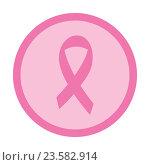 Купить «Розовая лента - международный символ борьбы против рака молочной железы - в круге», иллюстрация № 23582914 (c) Анастасия Улитко / Фотобанк Лори