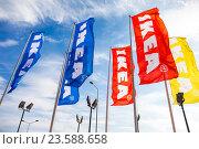 Рекламные флаги торговой марки ИКЕА на фоне голубого неба, фото № 23588658, снято 27 сентября 2016 г. (c) FotograFF / Фотобанк Лори