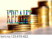 """Купить «Cлово """"Кредит"""" на фоне столбиков из монет», фото № 23619422, снято 24 апреля 2016 г. (c) Сергеев Валерий / Фотобанк Лори"""