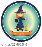 Купить «Девушка в костюме ведьмы с метлой в руках. Хэллоуин», иллюстрация № 23660546 (c) Анастасия Улитко / Фотобанк Лори