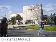 Купить «Парк Музеон. Москва», фото № 23660962, снято 1 октября 2016 г. (c) Victoria Demidova / Фотобанк Лори