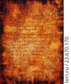 Купить «Старое письмо. Текстура», фото № 23670170, снято 20 января 2018 г. (c) Вероника Галкина / Фотобанк Лори