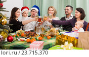 Купить «Big family together Celebrating Christmas», фото № 23715370, снято 25 мая 2019 г. (c) Яков Филимонов / Фотобанк Лори