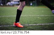 Купить «soccer player playing with ball on field», видеоролик № 23716754, снято 25 сентября 2016 г. (c) Syda Productions / Фотобанк Лори