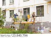 Купить «Проведение работ по капитальному ремонту фасада», фото № 23840794, снято 18 октября 2016 г. (c) Бурмистрова Ирина / Фотобанк Лори