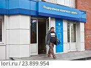 Купить «Федеральная налоговая служба Российской Федерации», фото № 23899954, снято 12 октября 2016 г. (c) Victoria Demidova / Фотобанк Лори